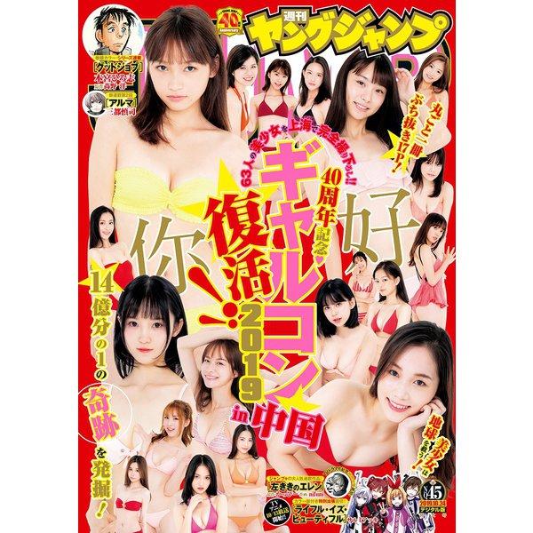 ヤングジャンプ 2019 No.45(集英社) [電子書籍]