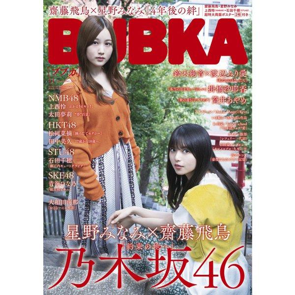 BUBKA 2019年11月号(白夜書房) [電子書籍]