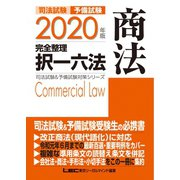 2020年版 司法試験&予備試験 完全整理択一六法 商法(東京リーガルマインド) [電子書籍]