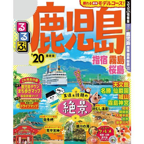 るるぶ鹿児島 指宿 霧島 桜島'20(JTBパブリッシング) [電子書籍]