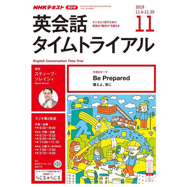 NHKラジオ 英会話タイムトライアル 2019年11月号(NHK出版) [電子書籍]