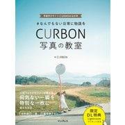 ♯なんでもない日常に物語を CURBON 写真の教室(インプレス) [電子書籍]