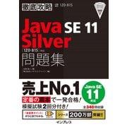 徹底攻略Java SE 11 Silver問題集(1Z0-815)対応(インプレス) [電子書籍]
