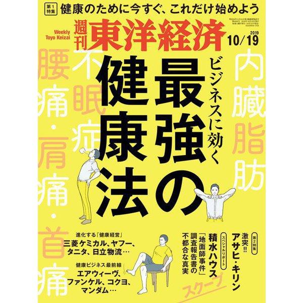 週刊東洋経済 2019年10月19日号(東洋経済新報社) [電子書籍]