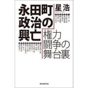 永田町政治の興亡 権力闘争の舞台裏(朝日新聞出版) [電子書籍]