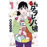 東京タラレバ娘 シーズン2(1)(講談社) [電子書籍]