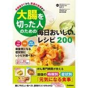 大腸を切った人のための毎日おいしいレシピ200(学研) [電子書籍]
