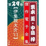 栗本薫・中島梓傑作電子全集29 (伊集院大介 VI)(小学館) [電子書籍]