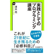 実践としてのプログラミング講座(中央公論新社) [電子書籍]