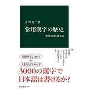 常用漢字の歴史 教育、国家、日本語(中央公論新社) [電子書籍]