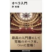 オペラ入門(講談社) [電子書籍]