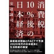 消費税10%後の日本経済(すばる舎) [電子書籍]