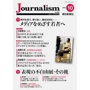 Journalism 2019年10月号(朝日新聞出版) [電子書籍]