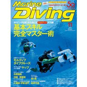 Marine Diving(マリンダイビング)2019年11月号 No.661(水中造形センター) [電子書籍]