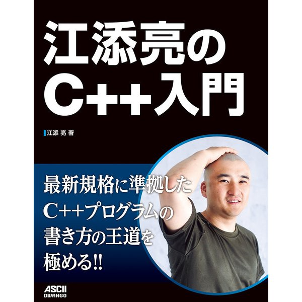 江添亮のC++入門(ドワンゴ) [電子書籍]