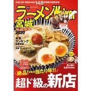 ラーメンWalker宮城2020(KADOKAWA) [電子書籍]