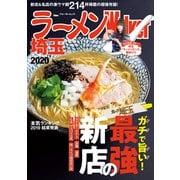 ラーメンWalker埼玉2020(KADOKAWA) [電子書籍]