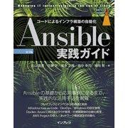 Ansible実践ガイド 第3版(インプレス) [電子書籍]