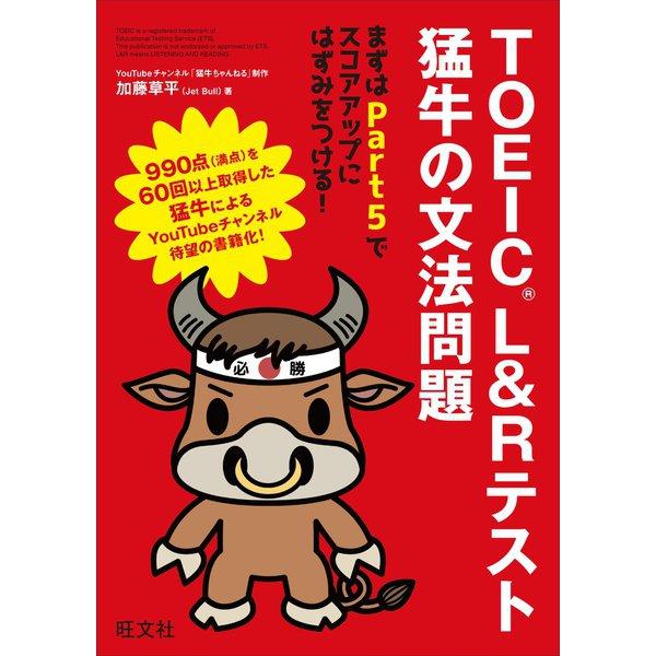 TOEIC L&Rテスト 猛牛の文法問題(旺文社) [電子書籍]