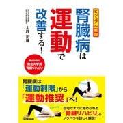 ビジュアル解説 腎臓病は運動で改善する!(学研) [電子書籍]