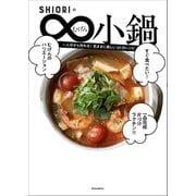 SHIORIのむげん小鍋(講談社) [電子書籍]
