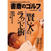 書斎のゴルフ VOL.44 読めば読むほど上手くなる教養ゴルフ誌(日本経済新聞出版社) [電子書籍]