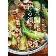 基本調味料で作る鍋(主婦と生活社) [電子書籍]