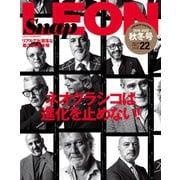 Snap LEON vol.22(主婦と生活社) [電子書籍]