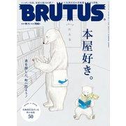 BRUTUS (ブルータス) 2019年 11月1日号 No.903 (本屋好き。)(マガジンハウス) [電子書籍]