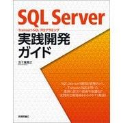 SQL Server Transact-SQLプログラミング 実践開発ガイド(技術評論社) [電子書籍]