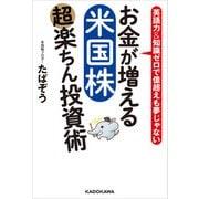 お金が増える 米国株超楽ちん投資術(KADOKAWA) [電子書籍]