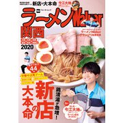 ラーメンWalker関西2020(KADOKAWA) [電子書籍]