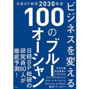 日経BP総研2030展望 ビジネスを変える100のブルーオーシャン(日経BP社) [電子書籍]