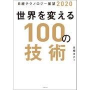 日経テクノロジー展望2020 世界を変える100の技術(日経BP社) [電子書籍]