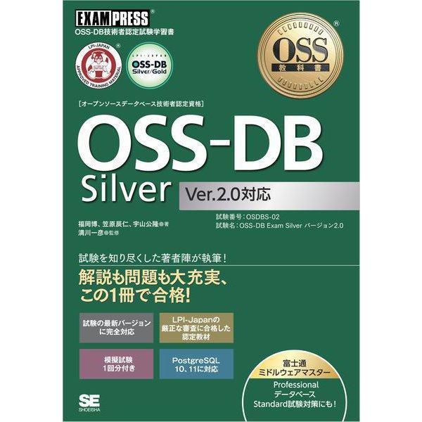 OSS教科書 OSS-DB Silver Ver2.0対応(翔泳社) [電子書籍]