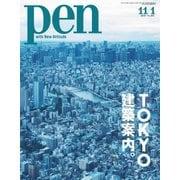 Pen(ペン) 2019年11/1号(CCCメディアハウス) [電子書籍]