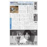 週刊粧業 第3180号(週刊粧業) [電子書籍]