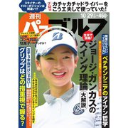週刊 パーゴルフ 2019/10/29号(グローバルゴルフメディアグループ) [電子書籍]