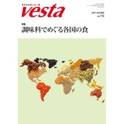 Vesta(ヴェスタ) No.116(味の素食の文化センター) [電子書籍]
