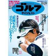 週刊ゴルフダイジェスト 2019/10/29号(ゴルフダイジェスト社) [電子書籍]