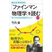 「ファインマン物理学」を読む 普及版 量子力学と相対性理論を中心として(講談社) [電子書籍]