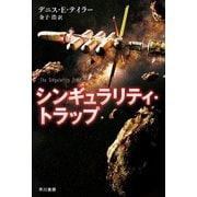 シンギュラリティ・トラップ(早川書房) [電子書籍]