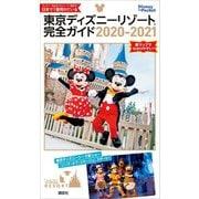 東京ディズニーリゾート完全ガイド 2020-2021(講談社) [電子書籍]