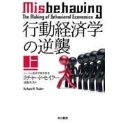 行動経済学の逆襲 上(早川書房) [電子書籍]