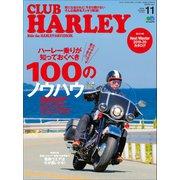 CLUB HARLEY 2019年11月号 Vol.232(エイ出版社) [電子書籍]
