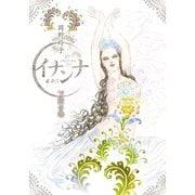 イナンナ INANNA 下弦の巻(白泉社) [電子書籍]