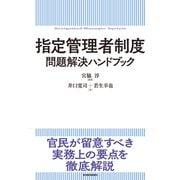 指定管理者制度 問題解決ハンドブック(東洋経済新報社) [電子書籍]