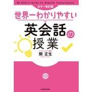 カラー改訂版 世界一わかりやすい英会話の授業(KADOKAWA) [電子書籍]