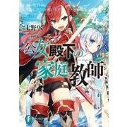 公女殿下の家庭教師4 氷炎の姫君と夏休みに王国を救います(KADOKAWA) [電子書籍]