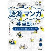 語源とマンガで英単語が面白いほど覚えられる本(KADOKAWA) [電子書籍]